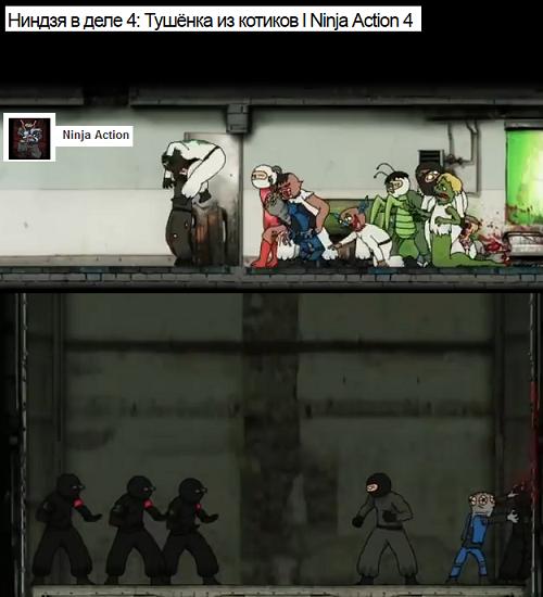 ninja_action_4